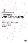 盤髮造型DVD光碟   坂卷哲也