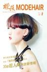 模髮MODE HAIR-04期