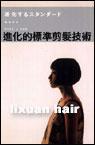 進化的標準剪髮技術 高澤光彥
