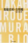剪髮技術-生物篇(付DVD) - 植村隆博