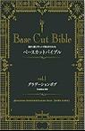 基礎剪髮聖經1(低層次鮑伯) 植村隆博・古城隆著
