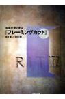 結構剪髮技術(附技術DVD) -金井豐