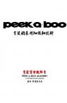 剪髮的基礎知識與技術PEEK-A-BOO