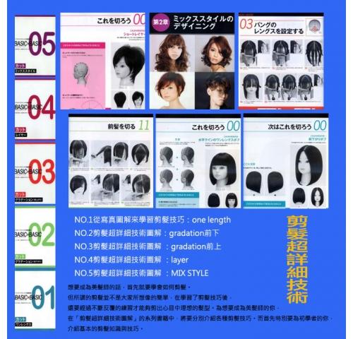剪髮基礎中的基礎01-05冊