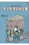男子剪燙技術全書-加藤孝子