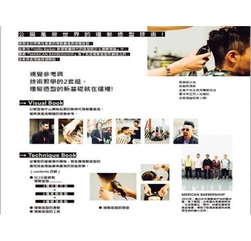 新理髮時代造型設計&邏輯理論