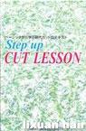 階段式專業剪髮教學技術