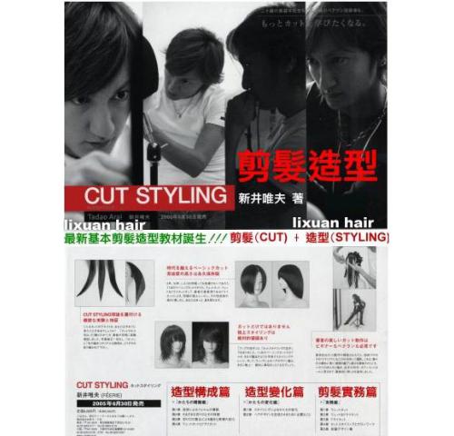 最新完美剪髮造型變化技術