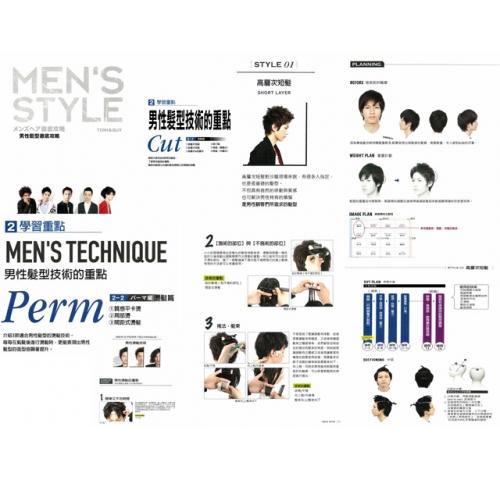 男性髮型技術攻略