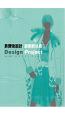 剪燙染設計新提案 (附DVD) 植村隆博x西洋海史