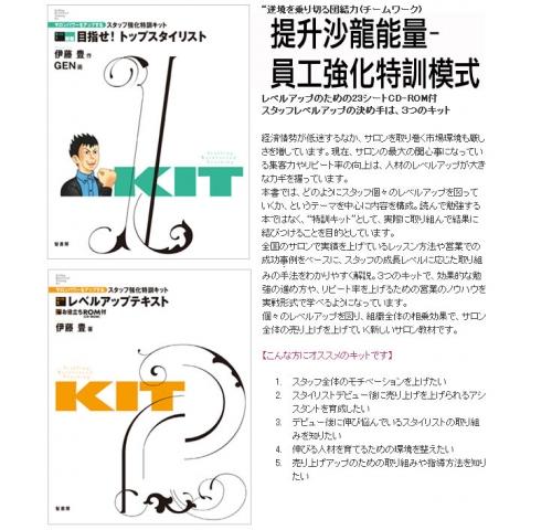KIT員工強化特訓提升等級的教科書