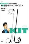 提昇沙龍能量-員工強化特訓模式 伊藤豐